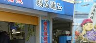 明石浦漁港直売店